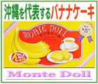 「(有)モンテ...