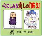 「贈答品の企画/販売~エス・ツー企画」※兵庫県