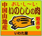 「いのししの肉~いわた屋」※広島県