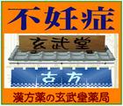 「古典漢方薬専門~玄武堂薬局」※東京都