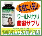 「アメリカサプリメント~WORLD SUPPLI」※兵庫県