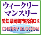 「Weekly/Monthly宿泊~チェリーブロッサム」※愛知県