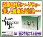 「JWT普及委員会北海道支部」※北海道