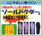 「人間工学設計開発企画~立山企画」※東京都