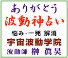 「宇宙波動学院~波動師・榊眞吴」※大阪府