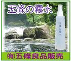 「五條の霧水~(有)五條良品販売」※熊本県