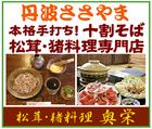 「松茸・猪肉専門店~奥栄」※兵庫県