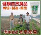 健康自然食品~「(有)波奈薬草」※千葉県