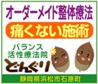 バランス活性療法院「どんぐり」※静岡県