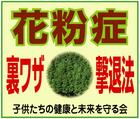 「子供たちの健康と未来を守る会」※広島県