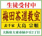 「梅田茶道教室」※大阪府