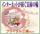 結婚相談~「ブライダル三縁」※滋賀県