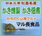 みちのく山海グルメ~「マル長食品」※宮城県