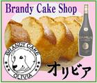 ブランデーケーキショップ~「オリビア」※大阪府