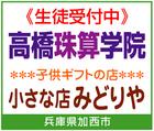 「高橋珠算学院」※兵庫県