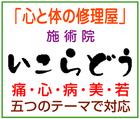 施術院~「いこらどう」※和歌山県