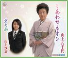 新曲・しあわせネオン~「山上八千代」※大阪府