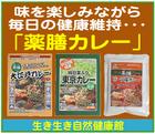 薬膳カレー~「生き生き自然健康館」※東京都