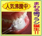 まわる歯ブラシ~「藤田建設(株)」※長崎県
