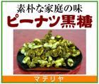 黒糖を使った手作り食品~「マテリア」※鹿児島県