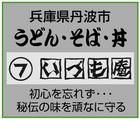 うどん・そば・丼~「いづも庵」※兵庫県