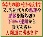 招福開運法~「浅岡小百合」