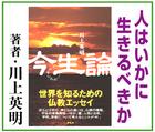 著書・今生論~「著者:川上英明」※鹿児島県