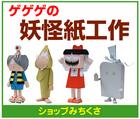 知育玩具・雑貨~「ショップみちくさ」※千葉県