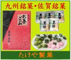 佐賀銘菓・茶餅・茶飴~「たけや製菓」※佐賀県