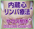 内臓心リンパ療法~「サウス整体」※埼玉県