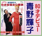 日本全国女の音頭~「青野輝子」※埼玉県