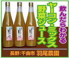 ヤーコンジュース~「羽尾農園」※長野県