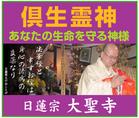 倶生霊神~「日蓮宗 大聖寺聖徒団」※兵庫県