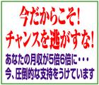 チャンスを逃がすな~「NAKAMURA」※宮城県