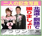 創業50周年~「クラウン写真」※北海道