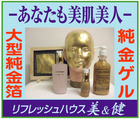 純金ゲル~「リフレッシュハウス美&健」※滋賀県