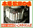 秋田の味~「とっこのきりたんぽ」※秋田県