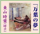つまみ絵~「東山 時葉」※兵庫県出身