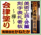 会津塗り・漆塗り~「(有)かねたか」※福島県