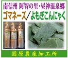 朝市:無添加食品・漬物~「園原農産加工所」※長野県