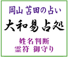 占い・姓名判断~「大和易占処」※岡山県
