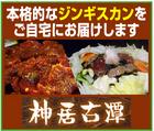 炭火焼きジンギスカン~「神居古潭」※東京都