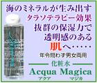 化粧水・抜群の保湿力~「(有)ノビテック」※千葉県