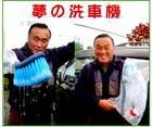 「夢の洗車機:どこでも洗車」※北海道