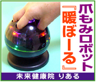 免疫力アップ~「未来健康院りある」※愛知県