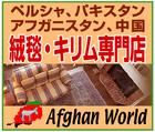 絨毯のことなら~「アフガンワールド」※東京都