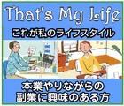 在宅ワーク~「That's My Life」※奈良県
