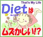 ダイエットは・・・~「That's My Life」※奈良県