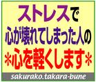 心を軽くします~「sakurako.takara-bune」※神奈川県
