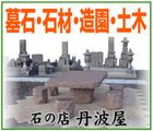 石のことなら~「石の店 丹波屋」※兵庫県